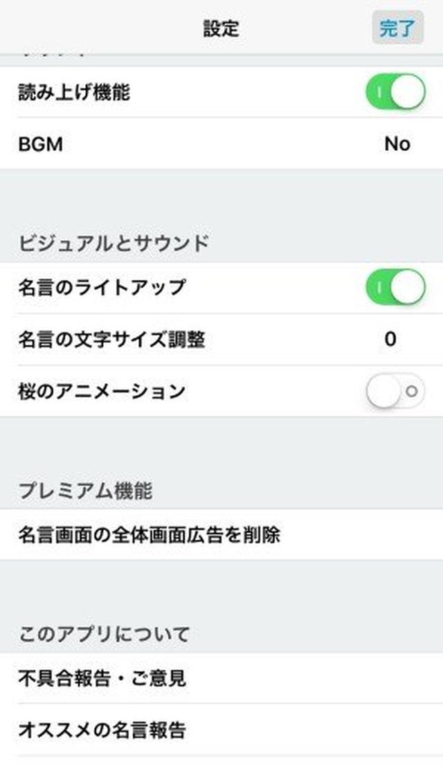 画像: 坂本龍馬からジョブズまで♪ポジティブ名言を網羅したアプリで日々のモチベーションアップ