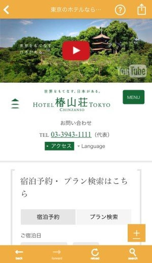 画像: 写真やWEBページ、地図もまとめて登録できちゃう超便利メモアプリ『leaf』