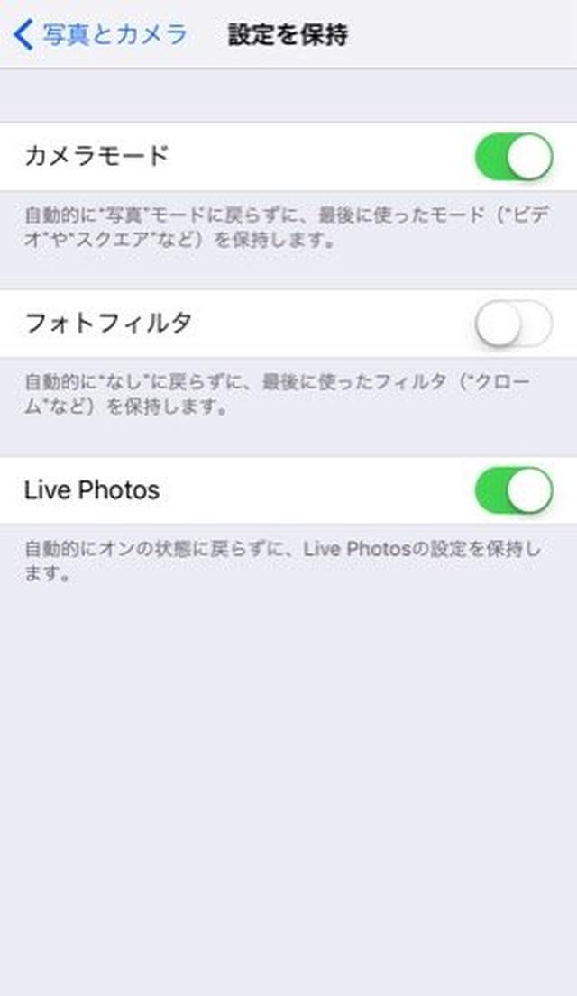 画像: 【iOS 10.2】カメラアプリで、直前の設定を保存しておけるようになった!