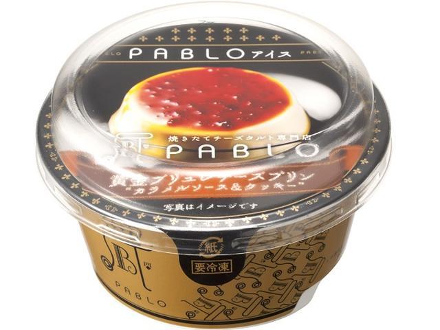 画像: PABLOで人気のチーズプリンがアイスになって新発売!