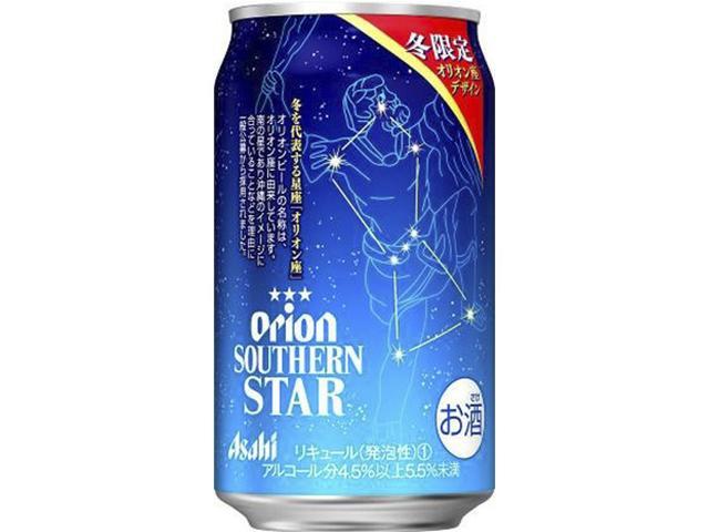 """画像: 冬限定""""オリオン座""""デザインのオリオンビール"""