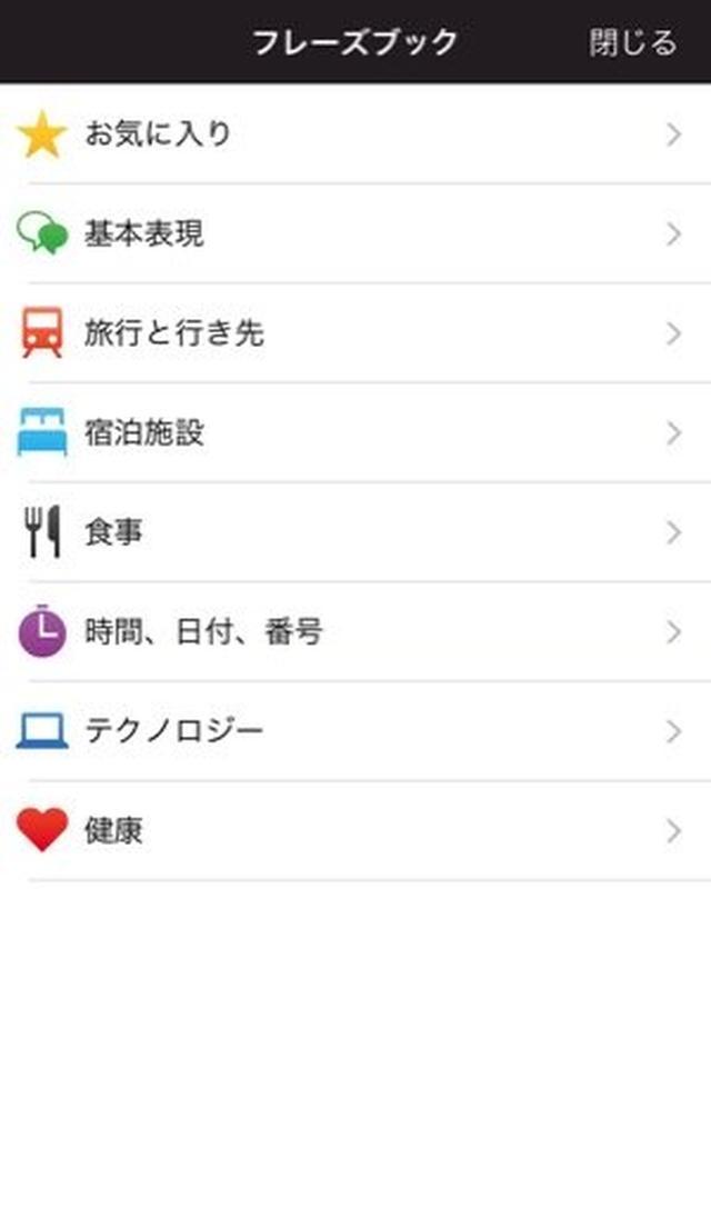 画像: Webページを丸ごと翻訳してくれるSafari機能拡張が超便利な「Microsoft Translator」