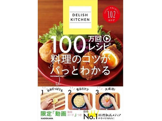 """画像: 料理動画メディアのおいしい""""コツ""""が本になった!"""