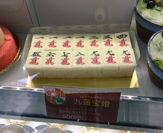 画像1: 26日から東急ハンズ池袋店で販売が始まった「九蓮宝燈」のケーキが話題になっている。 白いチーズケーキで麻雀牌 同店のエントランスで販売しているこのケーキは、白いベイクドチーズケーキを麻雀牌に見立てたケーキ。 ざわ... て、天さん!! 清一色ではない。まずお目にかかれない麻雀の役満「九蓮宝燈」がケーキに!卓を囲む前の景気付けによいかもしれません。税込500円、ハンズ池袋店エントランスにて pic.twitter.com/jPG5ptmdHC — 東急ハンズ池袋店 (@Hands_Ikebukuro) 2016年12月26日 一生に一度出会えるか出会えないかと言われる奇跡の役満「九蓮宝燈」が揃っている。 どうしてもこれがやりたかったから [...] irorio.jp
