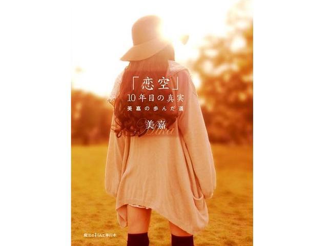 画像: 日本中の女子が泣いた!小説「恋空」10年目の真実とは?