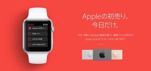 画像1: 毎年恒例となっている、Apple Japanの「初売り」イベント、今年も2017年の初売りがスタートしています!iPhone 7シリーズやTouch Bar搭載のMacBook Proなどが対象となっている今回のイベント、果たしてその内容とは?! The post Apple公式サイトにて、待望の初売りイベントがスタート!その内容とは?! appeared first on Spotry.me. spotry.me