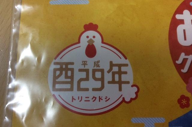 画像1: 「ケンタッキー・フライド・チキン」の『新春パック』のロゴマークが秀逸すぎると、Twitterで話題になっています。 見事な語呂合わせ! この画像を投稿しているのは、ゆみこ(@oyozuregoto)さん。 ケンタはぼくたちに大切なことを教えてくれた pic.twitter.com/u598iQdGM9 — ゆみこ (@oyozuregoto) 2016年12月27日 ケンタッキーのお正月クーポンを見たゆみこさんは、あることに気が付いたそうです。 なんと、そこには、今年の干支である酉年と元号を組み合わせたロゴがっ...! 「酉29年」と書いて「トリニクドシ」と読むそうです。 ゆみこさんは「ケンタはぼくたちに大切なことを教えてくれた」とつづ [...] irorio.jp