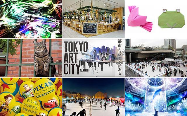 画像: アート展に水族館にスケートリンクも♪今週末のおすすめイベントin東京【1/7~1/9】