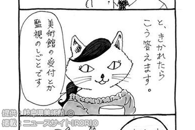 画像1: 岐阜県美術館が公式SNSで連載する4コマ漫画「ミュージアムの女」が話題となっている。 ネコを模した親しみやすい絵柄と現役職員ならではの視点を生かした作風が好評だ。 1月6日現在までに計18話を公開しており、中にはTwitter上で3000超リツイートされた作品も。 ユニークな漫画の背景について、同館の担当者に聞いた。 作者は美大卒の女性職員 岐阜県美術館は、県ゆかりの作家やフランスの著名な画家オディロン・ルドンのコレクションで知られる。 作者は「地方の美術大学」を卒業した女性職員。美術に携わる仕事に就こうと、同館に就職したそうだ。 冒頭の合コンの会話や美術館デートのコツ、館内は夏でもノースリーブだと寒いことなど随所に女性らしい感性が [...] irorio.jp