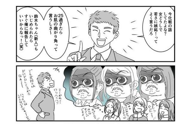 画像1: 「男女で楽しく会話ができたと思っている人の漫画」に注目が集まっています。 これは完全にアウト~! 小林ギリ子(@kobayashigiriko)さんは、「男女で楽しく会話ができたと思っている人の漫画」を描いてTwitterに公開しました。 男女で楽しく会話ができたと思っている人の漫画を描きました。 pic.twitter.com/rGOGG9RBtL — 小林ギリ子 (@kobayashigiriko) 2017年1月10日 会社の休憩中に、先輩、中堅、新人の女性同士で楽しく雑談をしていたところ...。 そこへ、男性社員がやってきたそうです。 この男性社員は突然、「世代の違う3人で仲良しだな!」「でも新人ちゃんをいじめちゃダメだぞ」と言 [...] irorio.jp