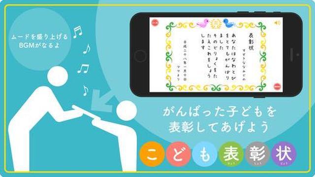 画像: 【今日の無料アプリ】360円→無料♪表彰状でお祝いしてみよう!「こども表彰状」他、2本を紹介!