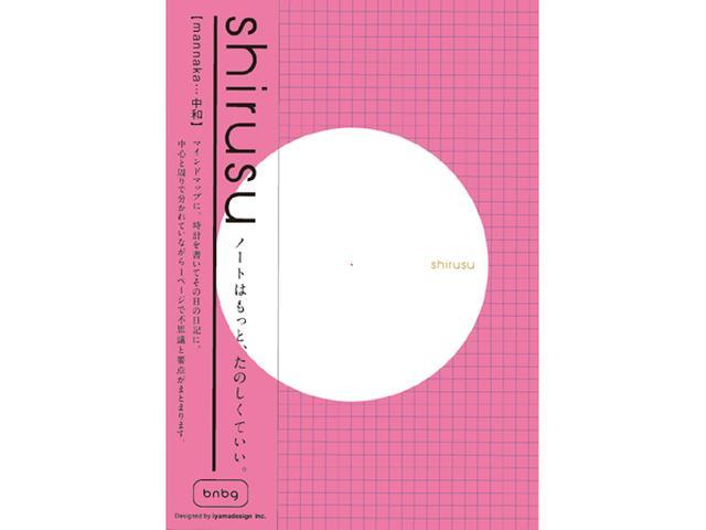 画像: 頭の中で考えたことを書き記すノート「shirusu」