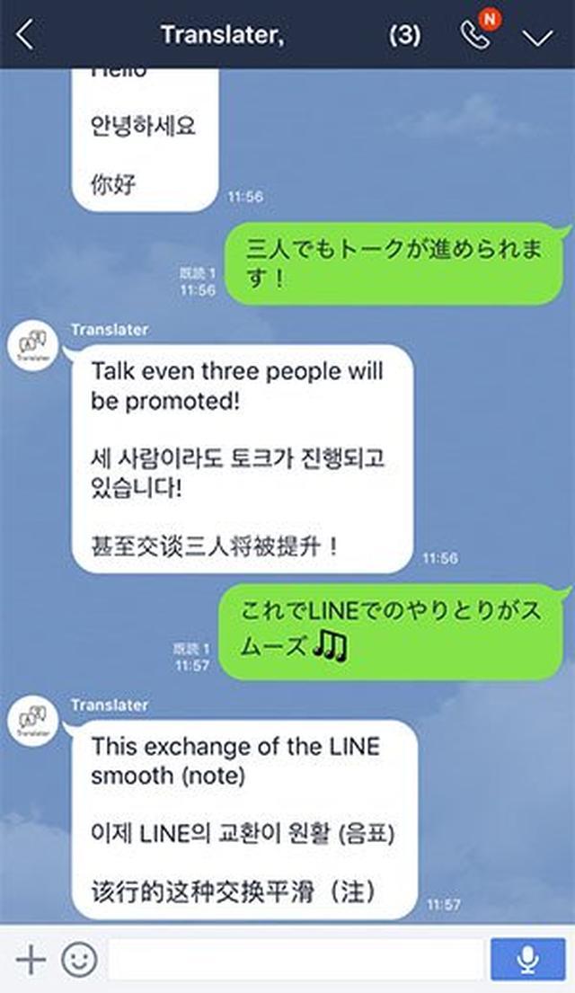 画像: LINEで他言語同時通訳が可能に!受験生や大学生にもオススメのアカウント『Translater』が使える