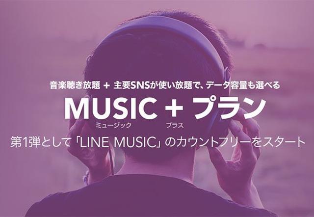 画像: LINEモバイルから音楽聴き放題&SNS使い放題の『MUSIC+プラン』が登場♪