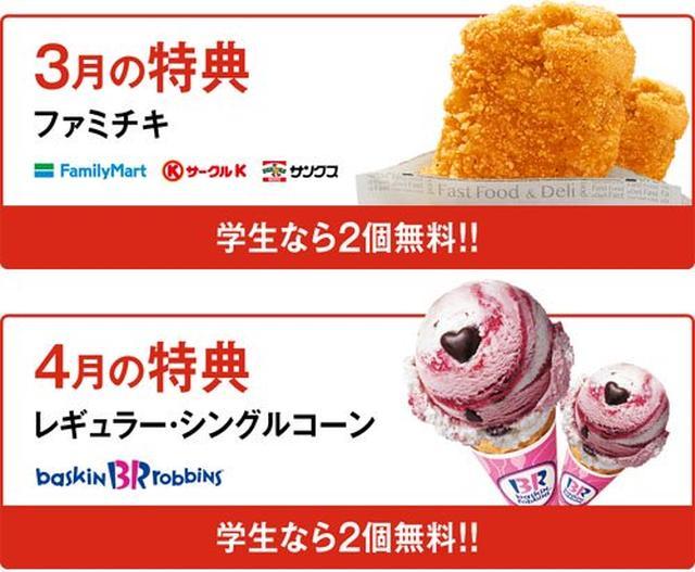 画像: 大好評につき第2弾!SoftBankが3月からまた「SUPER FRIDAY」開催!