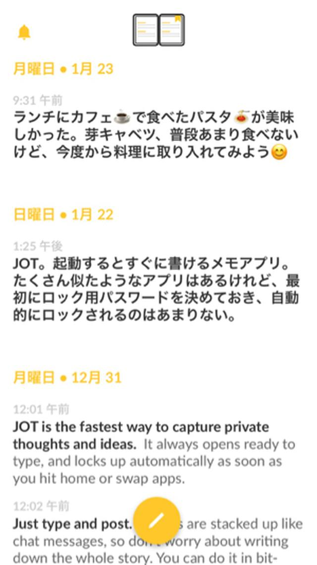 画像: 即書いて即ロック!書き終えると自動ロックでメモが非表示になる「JOT」