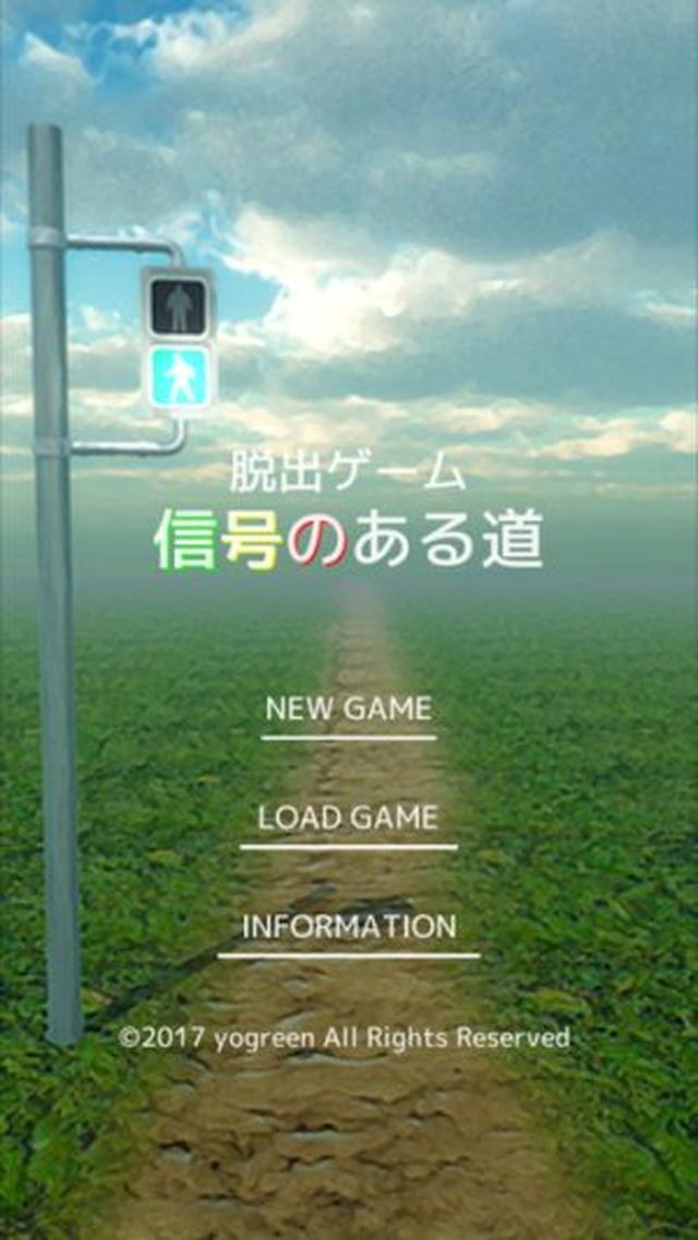画像: ちょっと異世界感...。信号だらけの高難度脱出ゲームアプリ『信号のある道』
