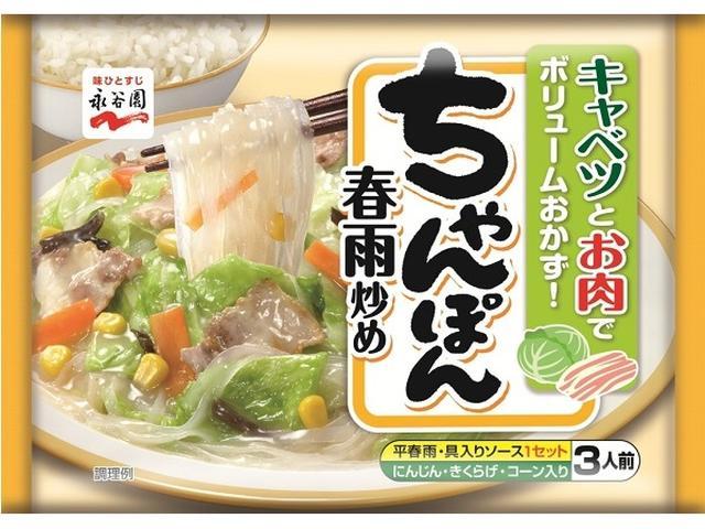 画像: 時短を叶える!春雨惣菜の素「ちゃんぽん春雨炒め」新発売