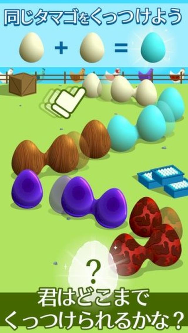 画像: この中毒性はヤバすぎる! エンドレスにタマゴをくっつける新感覚マージパズル『エッグファーム』