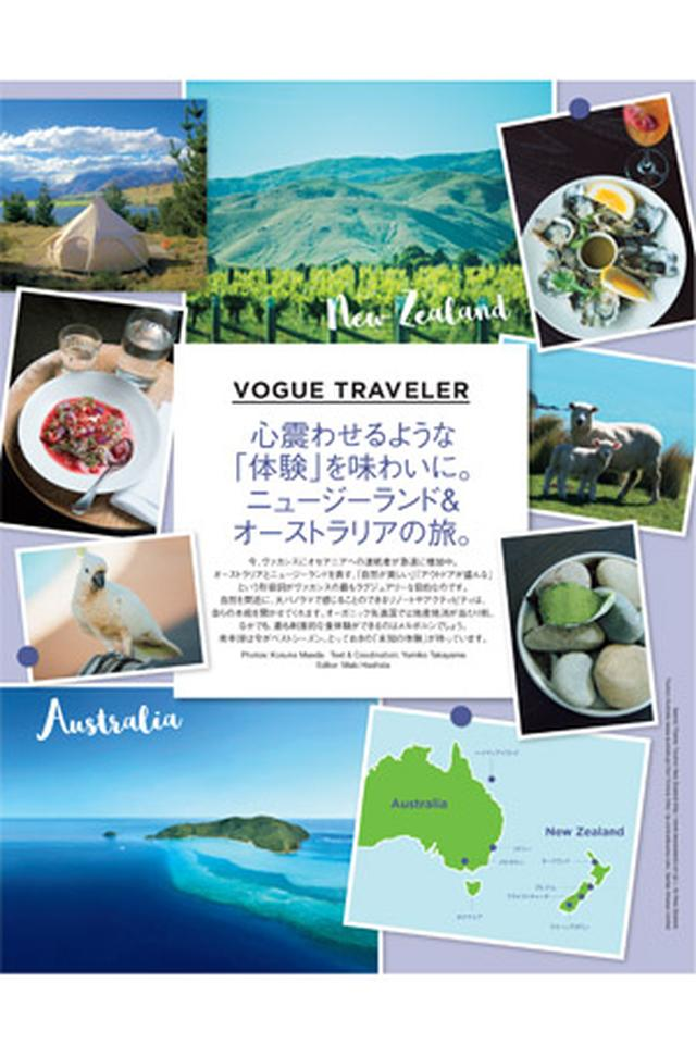 画像: 今行くべきディスティネーションは、ニュージーランド&オーストラリア!