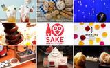 画像: バレンタインの前倒しデートにもぴったり♪今週末のおすすめイベントin東京【2/11~2/12】