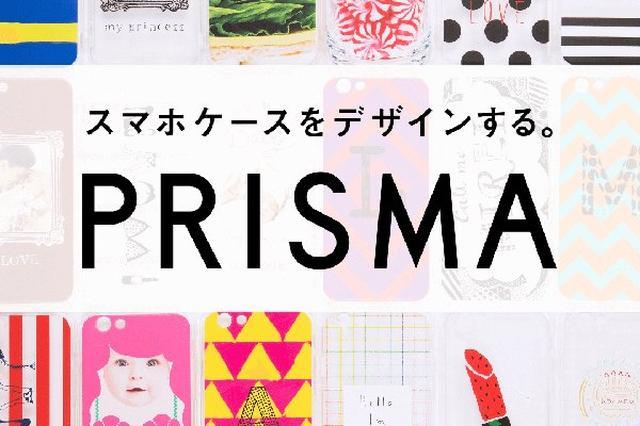 画像: オリジナルiPhoneケースが作れるアプリ『プリスマ』に待望のAndroid版登場♡