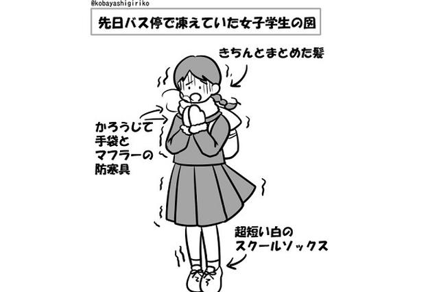 画像1: 「校則の締め付けに異議をとなえた漫画」が、Twitterで話題になっています。 寒くてかわいそうな女子学生 このイラストを投稿しているのは、小林ギリ子(@kobayashigiriko)さん。 先日こういう女子学生を見たんですけど、校則守ってる子ほど寒い思いをしてて可哀そうだなと...。 pic.twitter.com/HG383UVncM — 小林ギリ子 (@kobayashigiriko) 2017年2月12日 小林さんは最近、寒そうにしている女子学生を見かけたそうです。 その女子学生はセーラー服と短いスクールソックスに、マフラーと手袋という、シンプルな防寒具を身につけていたとか。 今年は強い寒波の影響で関東でも雪が降り、凍えるよう [...] irorio.jp