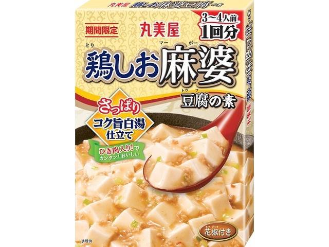 画像: ひと味違う!さっぱりコク旨白湯仕立ての麻婆豆腐の素