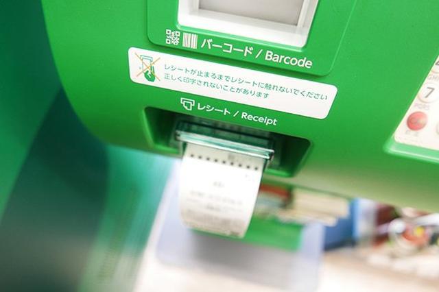 画像: LINE Payの登録が完了!カードが届いたら好きな方法でお好みの金額をチャージしよう