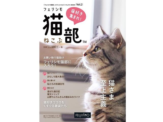 画像: 猫の日はフェリシモ猫部ムック本・第2弾で猫まみれ気分