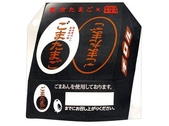 画像: JR東日本エリア限定!「ごまたまごチロルチョコ」新発売
