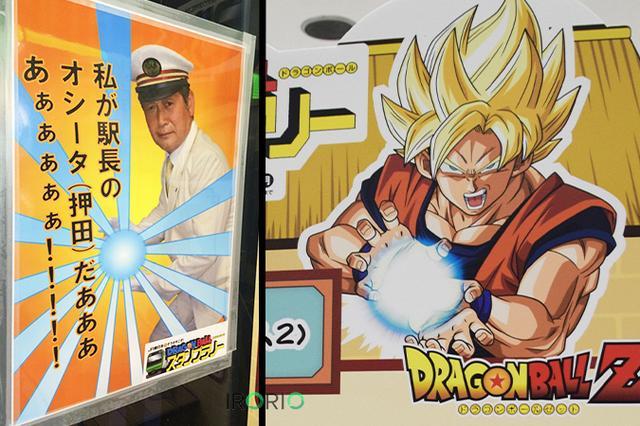 画像1: JR東日本が1月10日から東京都市圏の65駅で「そうさ今こそ!DRAGON BALL スタンプラリー」を展開中です。 利用者は、スタンプ数に応じてドラゴンボールグッズをもらえます。 2月27日(プレゼント引き換えは28日)に期間終了が迫る中、駅員さんたちの気合の入った告知ポスターが話題になっています。 高円寺駅の駅員さん達がやたらテンション高くてトマト戸惑ってる pic.twitter.com/iNTquPdVOk — トマト人間 (@ricopin4649) 2017年2月20日 さらにテンションが高い駅員室 pic.twitter.com/foFCZ74YQA — トマト人間 (@ricopin4649) 2017年2月20日 [...] irorio.jp