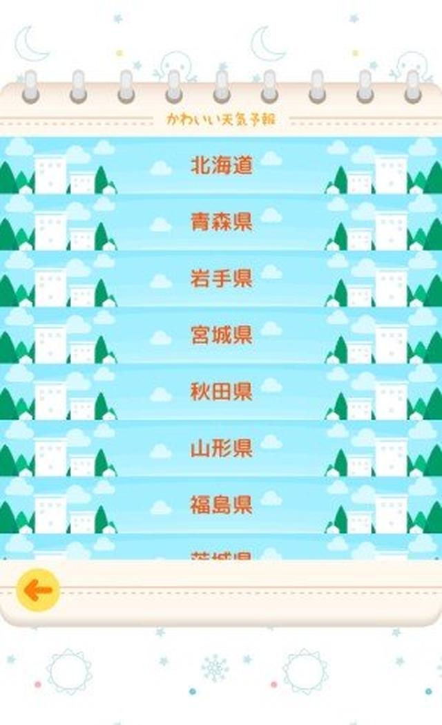 画像: 3時間ごとの詳細な天気を確認できる便利で可愛いお天気アプリ♪