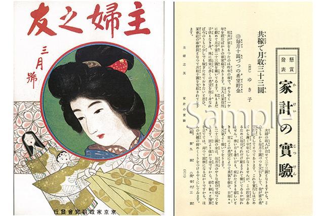 画像1: 雑誌「主婦の友」の創刊100周年を記念し、1917(大正6)年の「主婦之友」創刊号が電子版で復活しました。 ある女性の思いが生んだ創刊号 「主婦之友」が創刊したのは、全国各地で大正デモクラシーが叫ばれる時代。 現在の株式会社主婦の友社の前身である東京家政研究会の創設者・石川武美さんのある思いから、雑誌は誕生しました。 「結婚して、子供が生まれたら、知りたいこと、教わりたいことは山ほどあるはず。主婦たちの切実な要望にこたえるものにしたい」 こうして、大衆の生活に根ざした生活技術の啓蒙誌として「主婦之友」は誕生したのです。 創刊号には、旧5000円札の肖像としても知られる、新渡戸稲造の「夫の意気地なしを歎(なげ)く妻へ」をはじめ、「お金 [...] irorio.jp