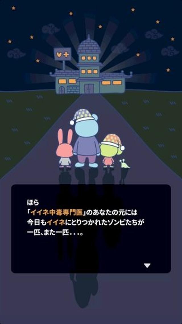 画像: ゆるゾンビがかわいい♡ SNSあるあるが楽しい放置ゲームアプリ『イイネゾンビ』