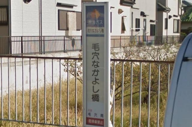 画像1: 大阪府堺市の「毛穴なかよし橋」というバス停が話題となっている。 バス停の名は「毛穴なかよし橋」 堺市に変わった名前のバス停がある。 その名も「毛穴(けな)なかよし橋」。ちなみに、次の停留所名は「毛穴南」だ。 ネット上で「面白い」「難読」と話題に この毛穴なかよし橋バス停について、ネット上で「強烈な名前のバス停がある」と話題に。 「おもしろい」「髪は長い友達的な」「コラじゃないのか」「あんまり仲良くしたくないなぁ」「何か言われがあるのかな?」「難読」など、さまざまな反響が寄せられている。 「地名」と「橋の名前」が由来 なぜ、「毛穴なかよし橋」というユニークな名前が付けられたのだろうか。 バス停がある堺市に取材したところ、市交通部公共交 [...] irorio.jp