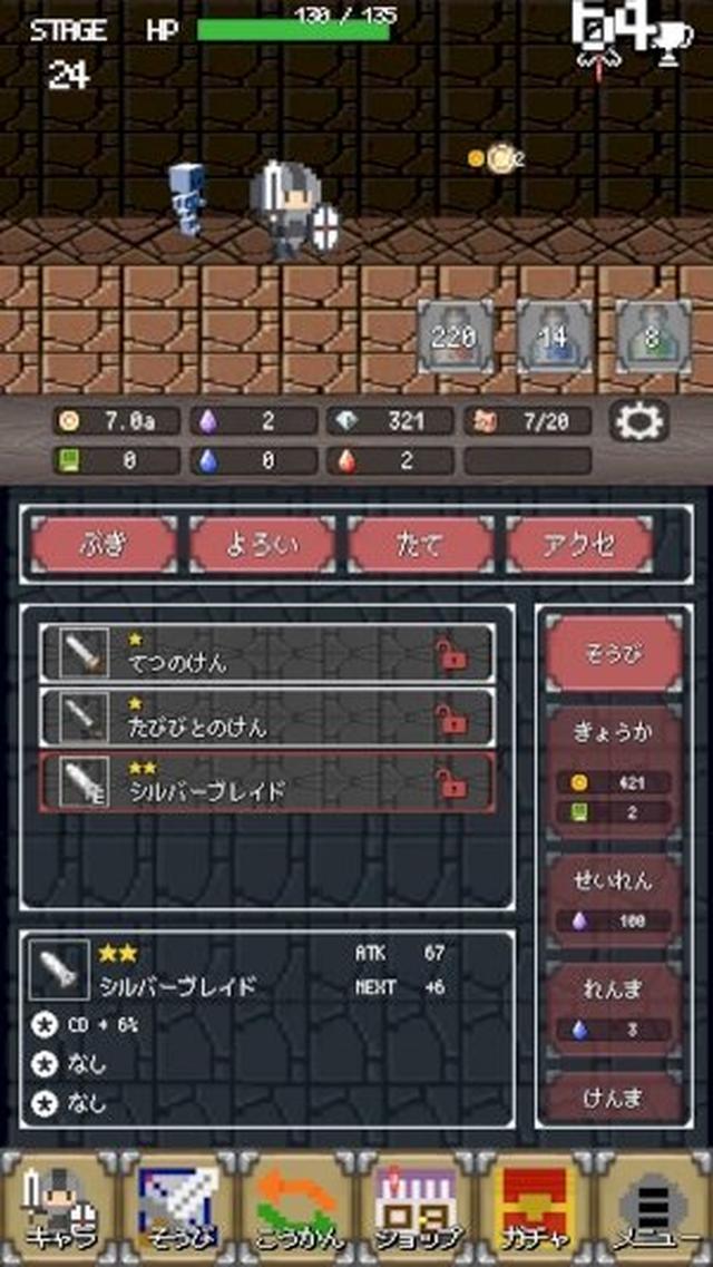 画像: 主人公は門番!可愛いボクセルキャラの放置系RPGアプリ『ダミーブレイブ』