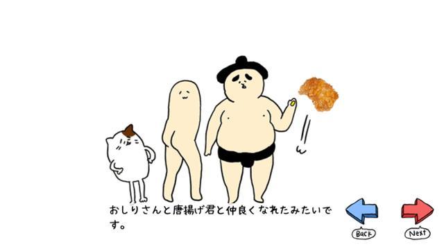画像: シュールでゆるい世界観♪ ねこあつめ的かわいいお相撲さんを集めるゲームアプリ