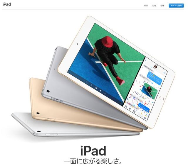画像1: 先ほどAppleが9.7インチのiPadを発表しました!今までのiPad Air 2が廃止となり、今回iPad Proシリーズとは異なるラインアップでの発表となっています。カラーバリエーションは3色で、Wi-FiモデルとWi-Fi + セルラーモデル、各々に32GBまたは128GBの容量サイズが用意されています。 The post Apple、新しい9.7インチiPadを発表!価格は4万円を切り、iPad Air 2がリタイヤに appeared first on Spotry.me. spotry.me
