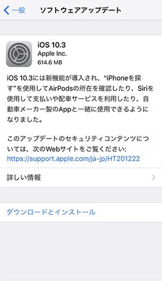 """画像: Apple、iOS 10.3の提供を開始!""""iPhoneを探す""""でAir Podsが探せるように"""