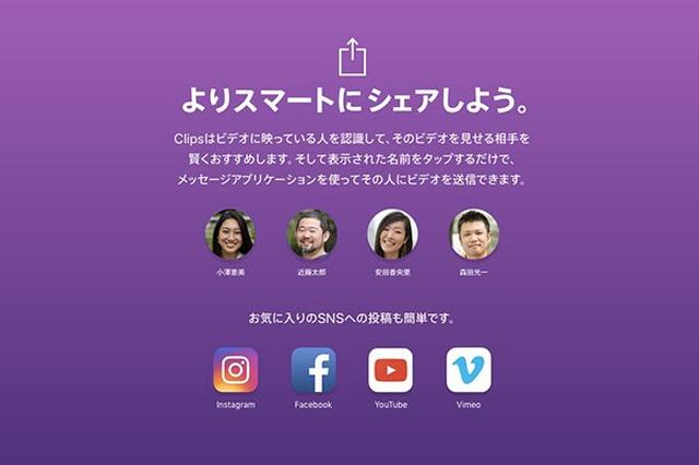 画像: Appleから4月上旬配信予定!SNSウケする動画が作れるアプリ『Clips』