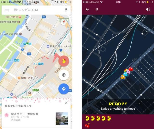 画像1: 今年もいよいよエイプリルフールである4月1日がやって参りました!各社趣向を凝らしたネタをこの日のために仕込んでいるところも多い中、既にGoogle Map上では「Ms.パックマン」のボタンが出現、表示された地図上で何とパックマンがプレイできるようになっています! The post 今年のGoogle Mapのエイプリルフールネタは「Ms.パックマン」を地図上でプレイ可能! appeared first on Spotry.me. spotry.me