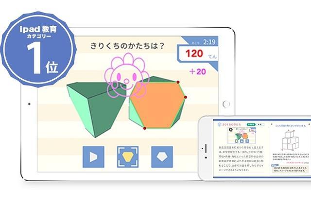 画像1: 月1600円のベストセラーIT教材が完全無料で使えるようになった。 月1600円の「教材アプリ」が無料に 算数・思考力教材の開発とサービス提供を行う「花まるラボ」は3月、教材アプリ「Think!Think!(シンクシンク)」を無料化した。 これまで月額1600円で提供されていたアプリが、完全無料で利用できる。 考えるセンスを養うIT教材 「Think!Think!」は「算数オリンピック」や「世界算数」の問題監修者が開発を手がけた、AI時代に必要な「考えるセンス」を養うためのIT教材。 「空間認識力」や「論理性」など10歳程度までに最も伸びる「思考センス」に特化した内容で、子どもが遊び感覚でワクワクしながら取り組める工夫が盛りだくさん [...] irorio.jp