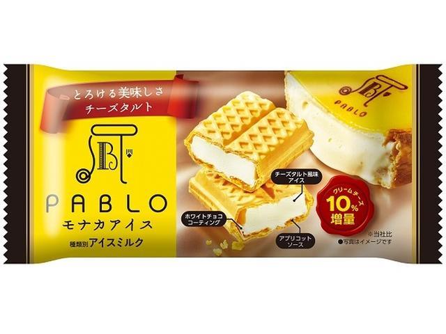画像: PABLOアイスシリーズに待望の新作2品登場!