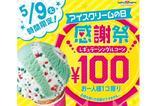 画像1: アイスクリームの日(5月9日)に、アイス好きにはたまらない美味しそうなイベントがたくさん企画されている。 1964年から5月9日は「アイスクリームの日」 5月9日は「アイスクリーム」の日。 日本アイスクリーム協会の前身である東京アイスクリーム協会が一層の消費拡大を願って、東京オリンピック開催年の1964年5月9日に記念事業を開催したことが始まり。 以降、毎年5月9日は「アイスクリームの日」として、さまざまなキャンペーンやイベントが行われている。 「サーティワン」が100円 今年も多くの企業が「アイスクリームの日」に向けた企画を続々と発表。その一部を紹介したい。 サーティーワンアイスクリームは5月9日、一部を除く全国のストアで「感謝祭 [...] irorio.jp