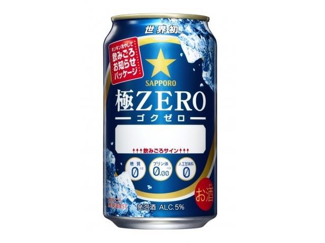 画像: 飲み頃を見逃すな!夏に楽しむ極ZERO「極キン!缶」