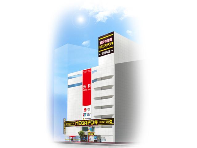 画像: 進化型旗艦店舗!MEGAドン・キホーテが渋谷にオープン
