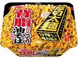 画像: 食べごたえあり!厚切太麺とこってりダレの背脂系油そば