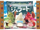 画像: 冷やして食べゴロっ!夏にぴったりのチロルチョコ
