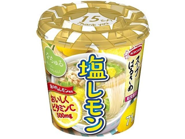 画像: 瀬戸内産レモンが爽やか~!「スープはるさめ 塩レモン」